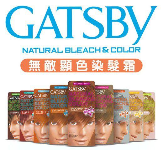 Gatsby染髮產品