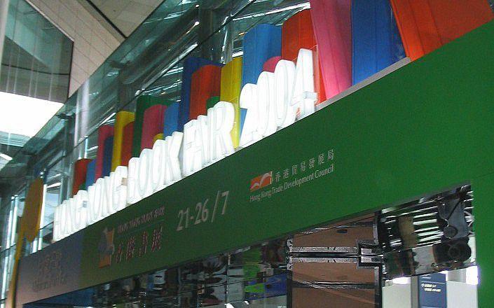 香港書展2004