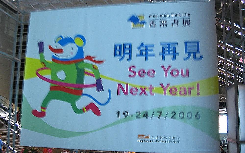 香港書展2005離場