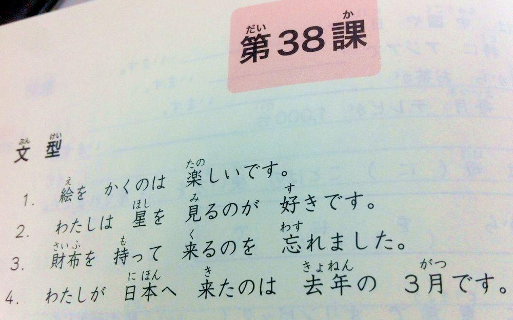 日本語教科書