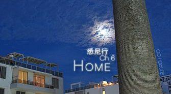 悉尼行 Ch6: Home