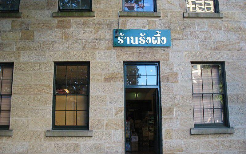 悉尼街頭建築物