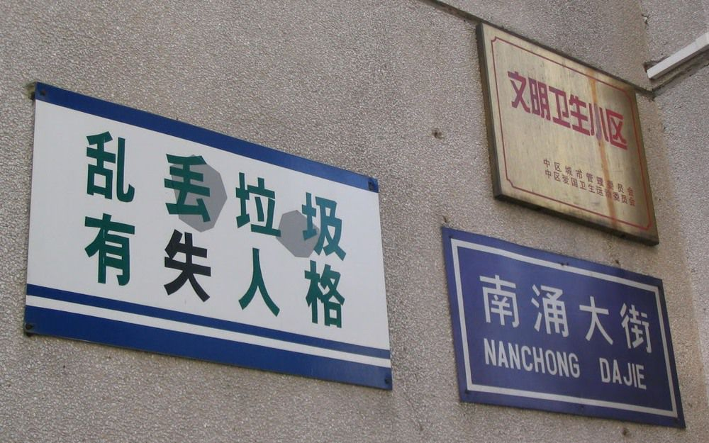 中山市街道標語