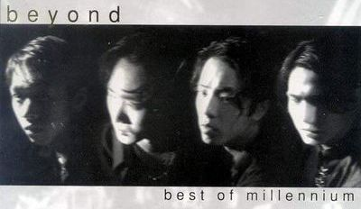 [碟評] BEYOND《Best of Millennium》
