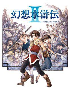《幻想水滸傳2》幻想完結