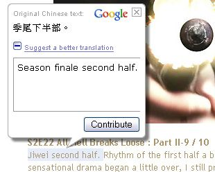 來玩玩Google Translate