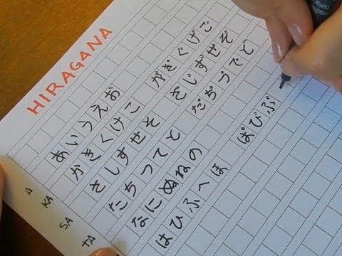 學習寫平假名