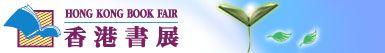 香港書展2005 banner