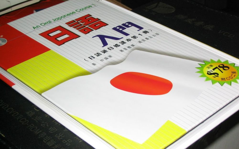 日語入門書