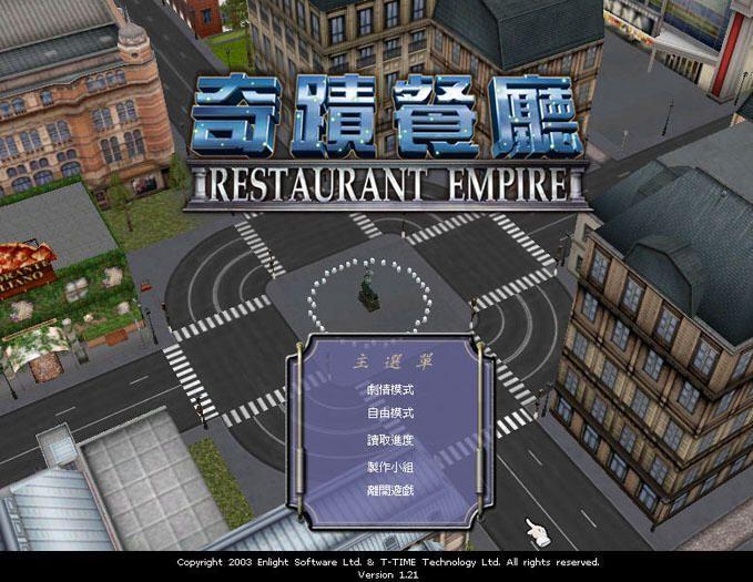 奇蹟餐廳 中文版