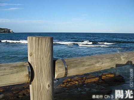 悉尼行2008 Ch3: 陽光