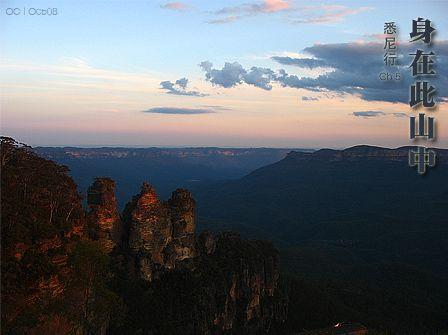 悉尼行2008 Ch5: 身在此山中