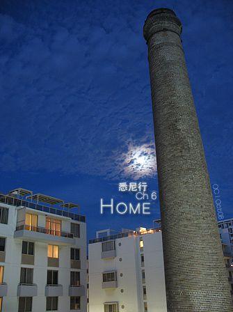 悉尼行2008 Ch6: Home