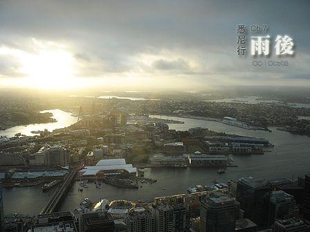 悉尼行2008 Ch7: 雨後