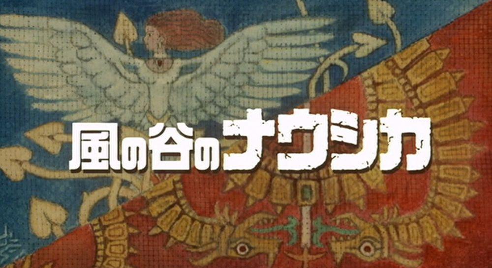 風之谷 電影標題畫面