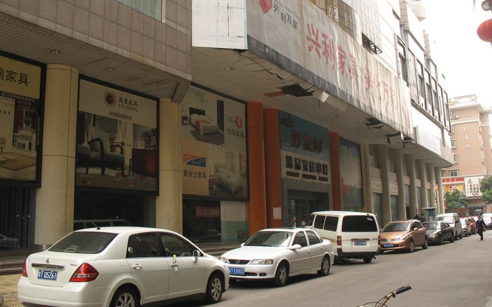 被廢置的商店街